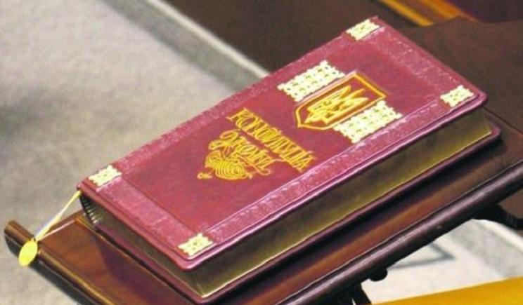 В сети появился проект Конституции от Президента, документ (ФОТО)