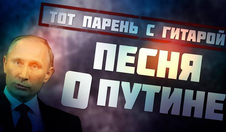 Усовершенствованный хит «Путин х@@ло» под музыку гимна СССР (ВИДЕО)