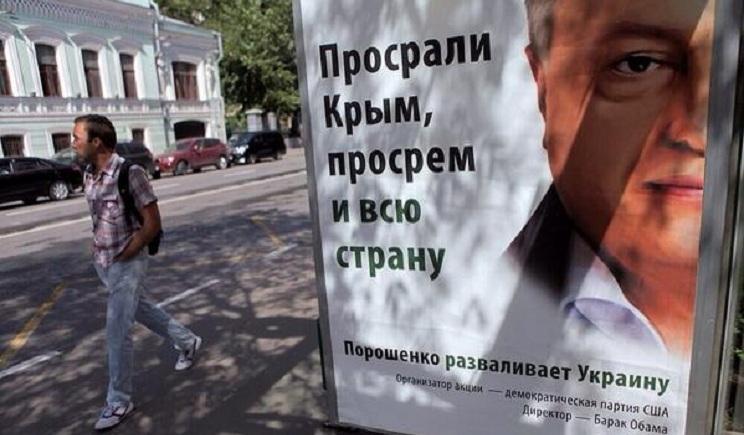 В Москве появились плакаты с оскорблением Петра Порошенко