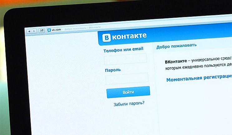 Помогут ли двойные пароли защитить приватность «ВКонтакте»