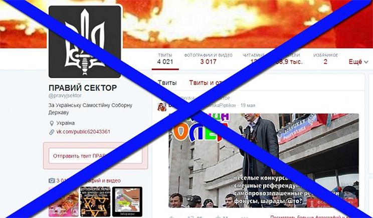 Twitter не будет блокировать аккаунты Правого сектора