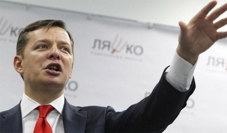Ляшко сообщил о решении Порошенко по АТО