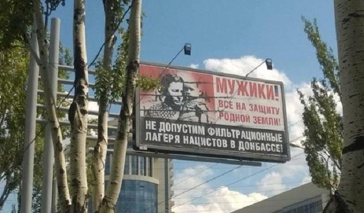 """В Донецке появились билборды террористов с лозунгами """"аля совок"""" (ФОТО)"""