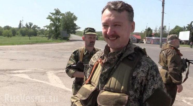Главком ДНР Стрелков, последние деньки (ВИДЕО)