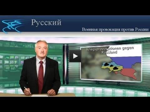Телевиденье Германии рассказывает о карательной операции Киева на востоке Украины (ВИДЕО)