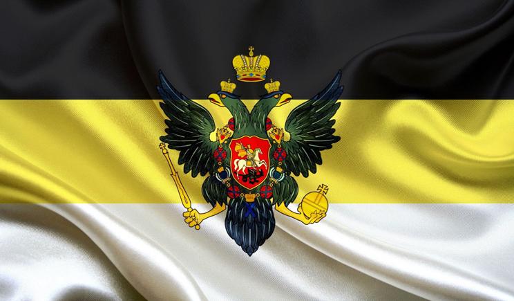 В России собираются сменить флаг государства на имперский