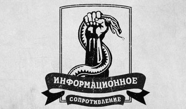 """Кто-то пытается закрыть рот группе """"Информационное сопротивление"""""""