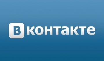 Сайт «Вконтакте» перестал работать