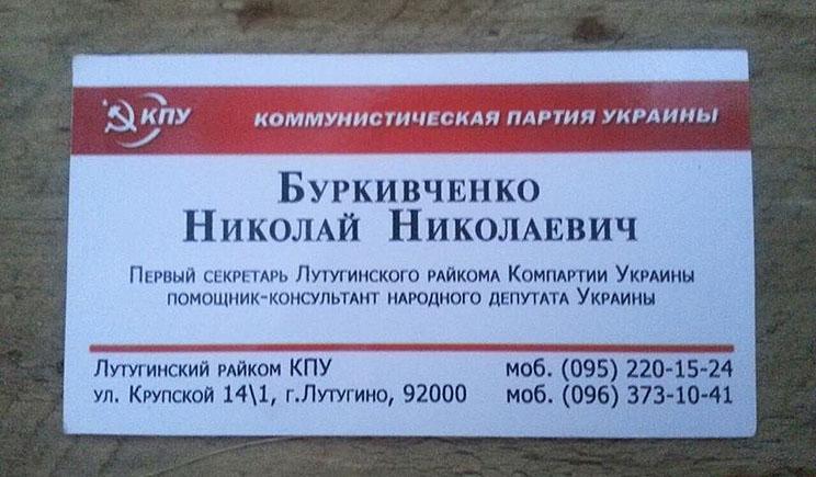 Очередное доказательство поддержки КПУ сепаратистов