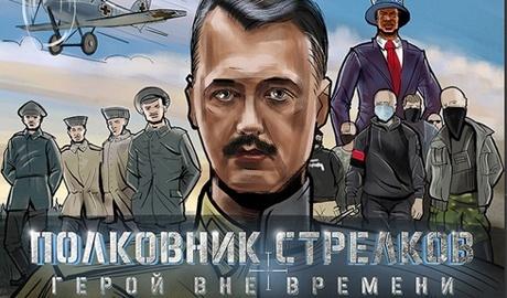 Игорь Стрелков стал супергероем российского онлайн комикса