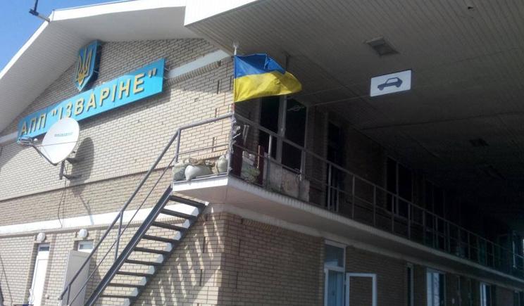 """Пункт пропуска """"Изварино""""  перешла под контроль украинских военных"""