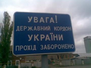 Украина начала укреплять границы с РФ в трех областях