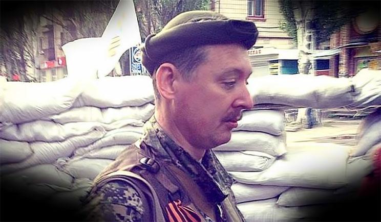 Гиркин заявил о дезертирстве трех своих командиров