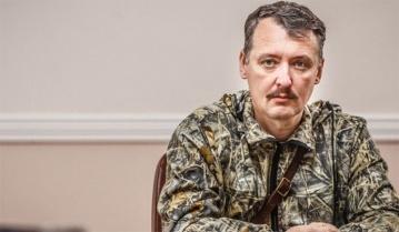 Стрелков заявил о пленении под Мариновкой троих высокопоставленных офицеров ВС Украины