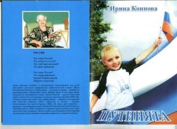 """Бездонная пропасть маразма, в России вышла книга для детей """"Путинята"""""""
