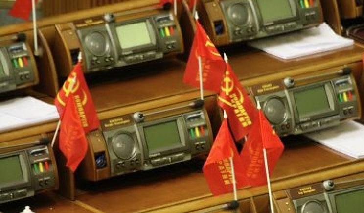 Рада поддержала законопроект о роспуске КПУ