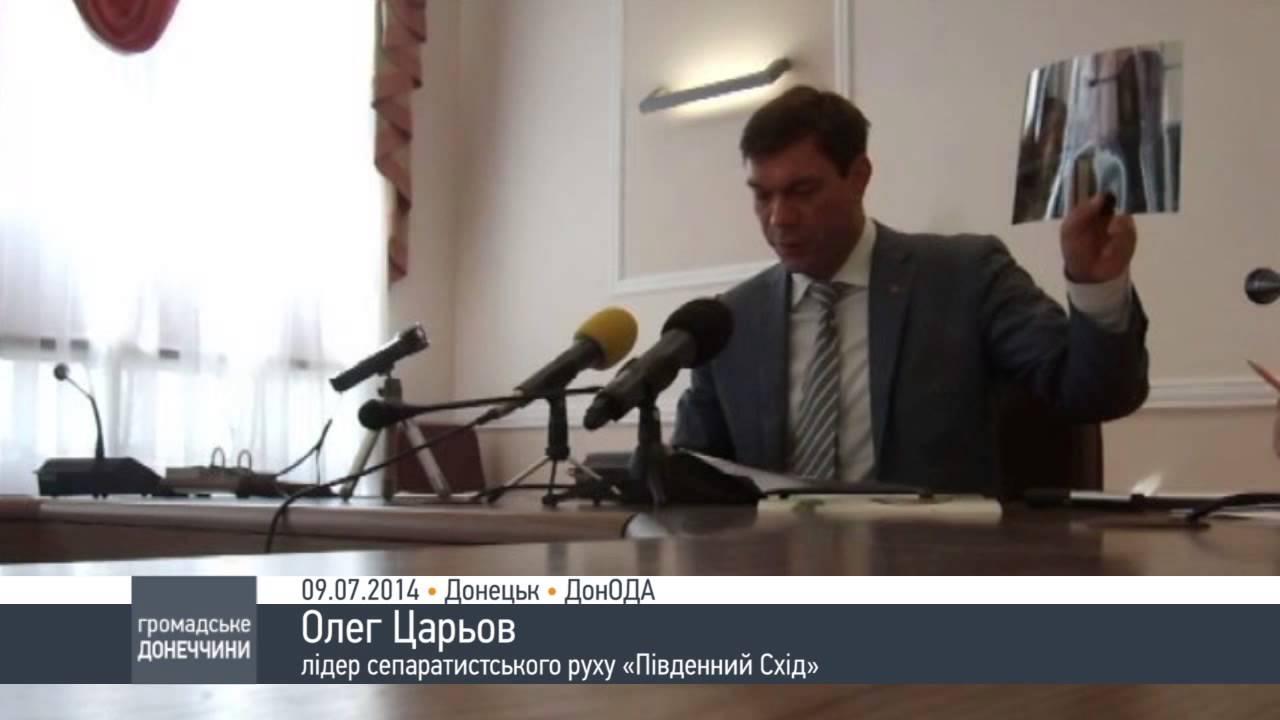 Экс-регионал Царев провел пресс-конференцию в Донецке