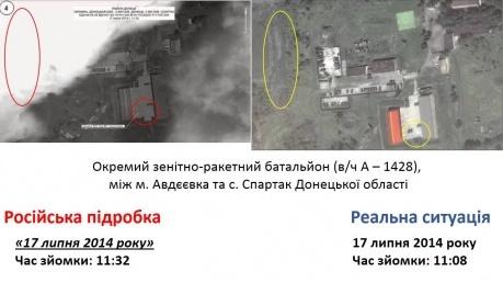 Россия сфальсифицировала снимки авиакатастрофы Боинга, и не учла некоторых деталей — СБУ ВИДЕО