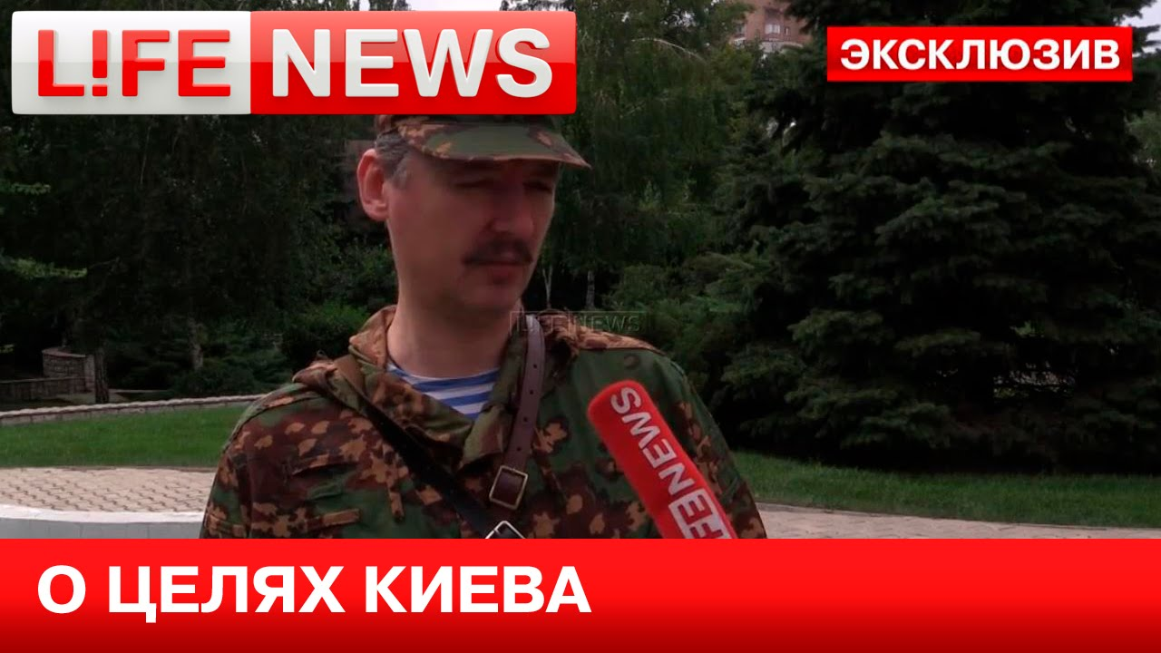 Украина использует вертолёты Apach, —  Гиркин (ВИДЕО)