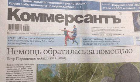 """Российская газета """"смешно"""" пошутила обозвав Порошенко """"немощью просящей помощи запада"""", но забыла написать о похоронах своих солдат"""
