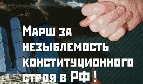 Организаторы марша в Сибири поставили власть РФ в тупик