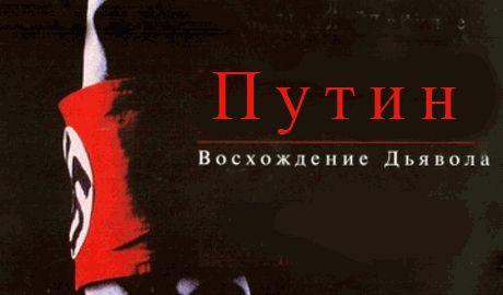 Путин за 15 лет при власти создал в России 4-й Рейх