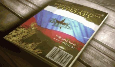 Памятка солдату РФ, едущему воевать в Украину ВИДЕО