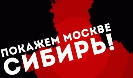 Кремль пытается сорвать марш за федерализацию в Сибири, — Немцов