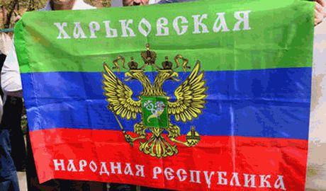 В Харькове на типографию поступил заказ отпечатать 1500 флагов Харьковской народной республики