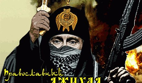 Каноничная РПЦ превратила веру в «Православный Джихад»