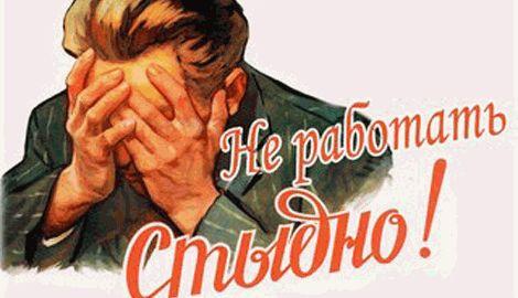В РФ возвращаются времена Андропова, теперь спецслужбы будут проводить рейды, для вычисления тунеядцев