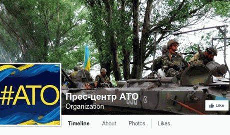 ФСБ создало фейкуву страницу пресс-центра АТО