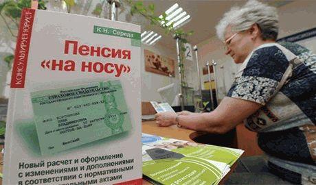Вследствие возникших проблем в экономике, правительство РФ отбирает у граждан «деньги на старость»