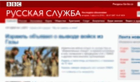 Кремль хочет «заткнуть рот» русской службе Би-би-си