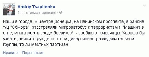 В центре Донецка неизвестные расстреляли автобус с боевиками ДНР, много жертв среди террористов podi%d1%97  Террорист