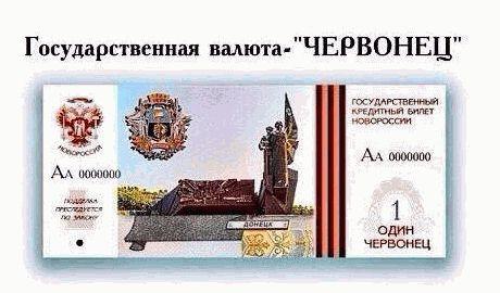 Наследники Попандопало, в ДНР уже нарисовали дизайн собственных денег