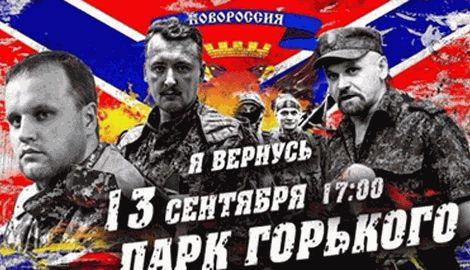 Лидеры Новороссии уже в Москве призывают людей выйти на митинг