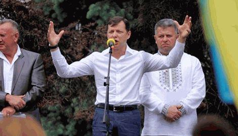 На единомышленников Олега Ляшка совершено покушение