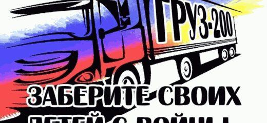 """Не все так плохо. Неизвестные активисты обклеили всю Москву антивоенными плакатами """"Груз 200 из Украины в Россию"""""""