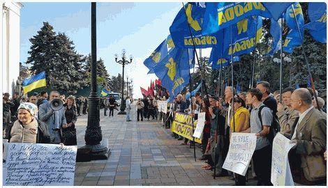 Люди под стенами парламента Украины требуют принятия закона о люстрации