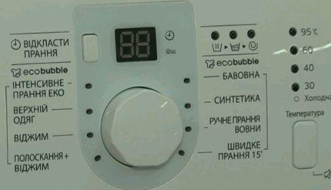 Львовянин добился от SAMSUNG украиноязычной панели маркировка в стиральной машинке