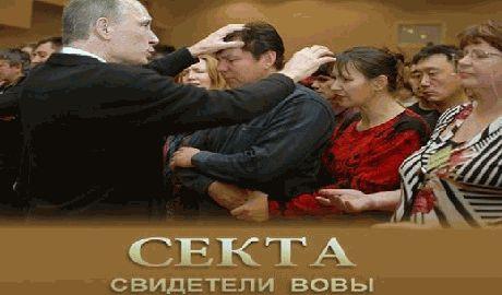 В Москве собираются выяснить, является ли Путин богом