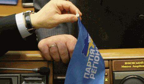 Партия стабильности, такая не постоянная, регионалы все же идут на выборы