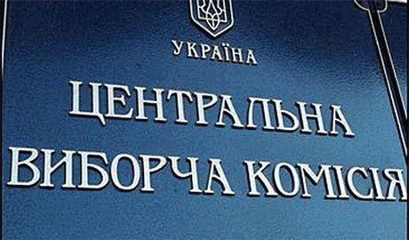Своим решением ЦИК запретила проводить референдум о вступлении Украины в НАТО