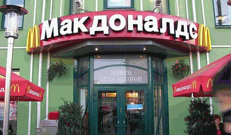 """Россиян вынуждают довольствоваться """"родными"""" пельменями, вместо """"непатриотичных"""" гамбургеров. В РФ прикрыли еще 22 ресторана """"Макдональдс"""""""