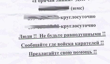 """Российские агрессоры ищут среди Мариупольцев предателей. Горожан призывают """"сливать"""" информацию о силах АТО"""