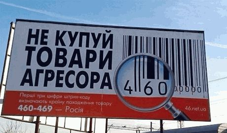 В результате бойкота украинцами товаров из России, российские предприниматели несут колоссальные убытки