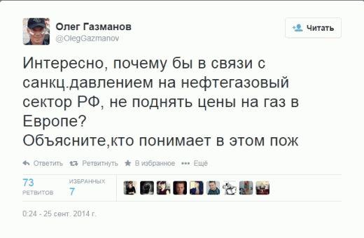 gazmanov-tvitter-25.09.14g.