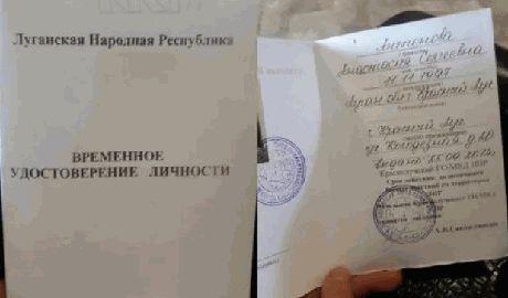 """Боевики """"ЛНР"""" пока не будут изготавливать свои """"паспорта"""""""