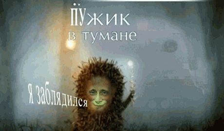Минутка юмора!»Пужик в тумане» — «Взятие Киева» и другие фотожабы от украинских пользователей интернета